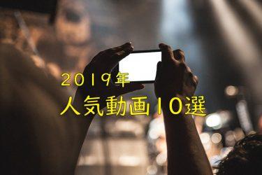 <2019年を振り返り>エンタステージ人気動画10選