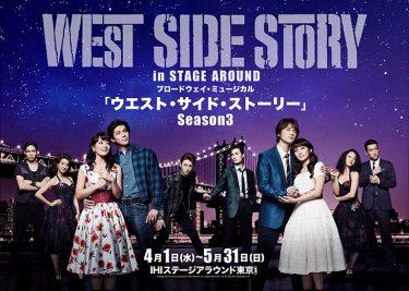 (開幕延期)日本語版 ブロードウェイ・ミュージカル『ウエスト・サイド・ストーリー』Season3