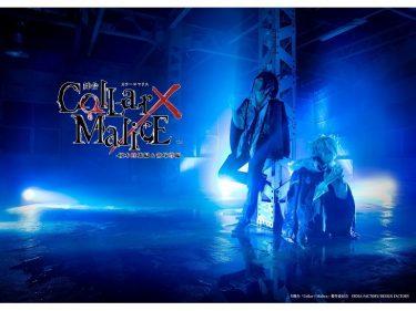 【延期】舞台『Collar×Malice -榎本峰雄編&笹塚尊編-』