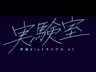 【中止】宇宙Sixトライアル #1『実験室』