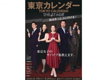 【中止】『東京カレンダー THE STAGE』私はもっと上に行ける!