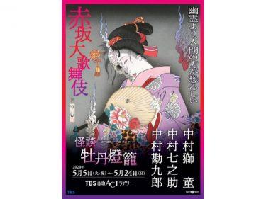 【中止】赤坂大歌舞伎『怪談 牡丹燈籠』