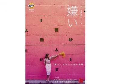 【中止】劇団5454 第15回公演『嫌い』