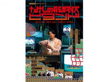 【中止】ニッポン放送開局65周年記念公演『たけしの挑戦状 ビヨンド』
