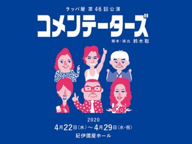 【中止】ラッパ屋公演 第46回公演『コメンテーターズ』