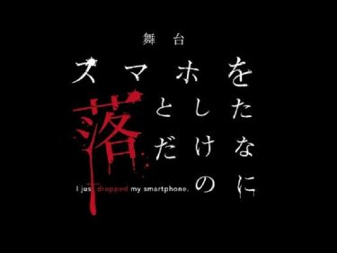 (一部中止)ニッポン放送 / ニッポン放送プロジェクト『スマホを落としただけなのに』