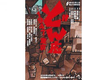 【延期】劇団民藝公演『どん底 -1947・東京-』