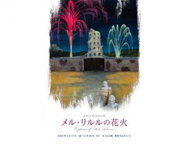 (配信)おぼんろ 第18回本公演『メル・リルルの花火』