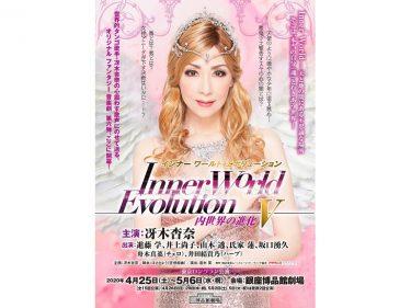 【延期】『インナー ワールド エボリューション Inner World Evolution 内世界の進化Ⅴ』