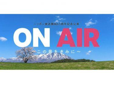 ニッポン放送開局65周年記念公演 舞台『ON AIR ~この音をきみに~』