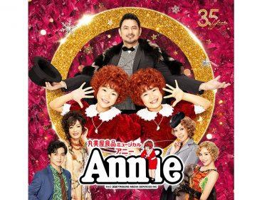 (開幕延期)2020丸美屋食品ミュージカル『アニー』