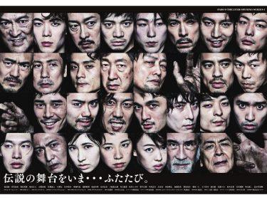 (一部中止)PARCO劇場オープニング・シリーズ 第1弾『ピサロ』