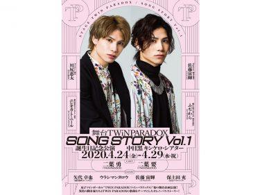 【中止】舞台 TWiN PARADOX『SONG STORY Vol.1』~誕生日記念公演~
