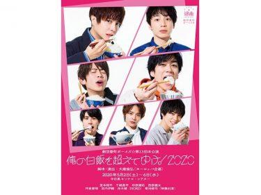【中止】劇団番町ボーイズ☆ 第13回本公演『俺の白飯を超えてゆけ!2020』