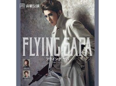 【中止】宝塚歌劇 宙組公演『FLYING SAPA -フライング サパ-』