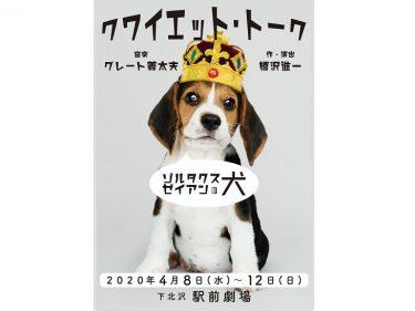 【延期】ゾルタクスゼイアンの犬『クワイエット・トーク』