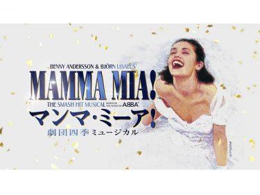 (一部中止)劇団四季 ミュージカル『マンマ・ミーア!』(2020)