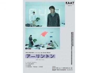 【中止】KAAT神奈川芸術劇場プロデュース『アーリントン』〔ラブ・ストーリー〕