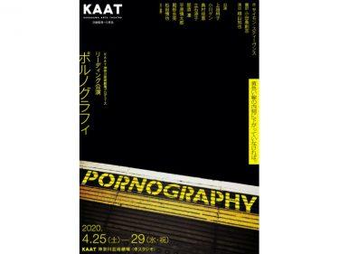 【中止】リーディング公演『ポルノグラフィ』