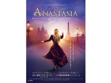 (一部中止)ミュージカル『アナスタシア』
