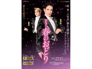 【延期・中止】OSK日本歌劇団『レビュー 春のおどり』