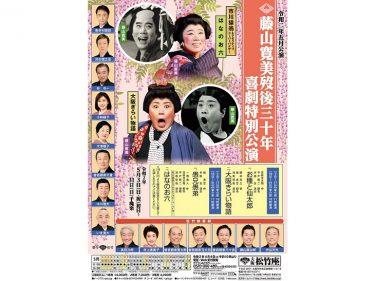 【中止】『藤山寛美歿後三十年喜劇特別公演』