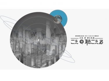 【延期】劇団言魂 第7回公演 / 劇トツ×20分2019優勝公演『こえの聴こえる』