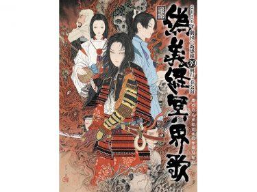 (一部中止)2020年劇団☆新感線 39(サンキュー)興行・春公演 いのうえ歌舞伎『偽義経冥界歌』