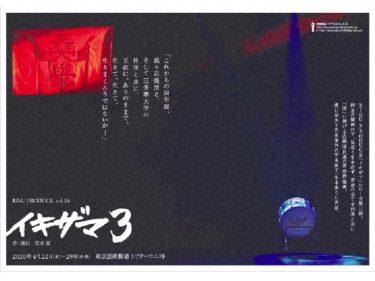 【中止】RISU PRODUCE vol.24『イキザマ3』