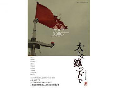 【中止】渡辺源四郎商店 第33回公演『大きな鉞の下で』
