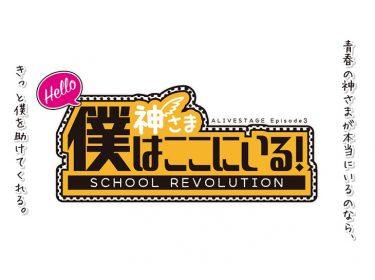 【中止】2.5次元ダンスライブ「ALIVESTAGE」Episode 3『SCHOOL REVOLUTION』Hello 神さま 僕はここにいる!