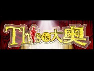 【延期】『This is 大奥』