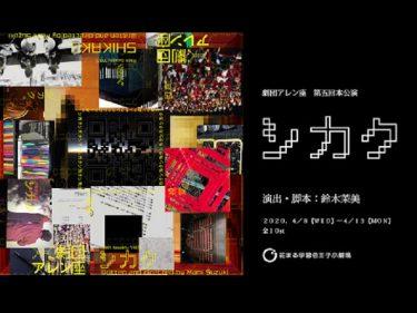 【延期】劇団アレン座 第五回本公演『シカク』