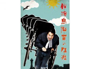 【中止】PARCO劇場オープニング・シリーズ 第2弾『佐渡島他吉の生涯』