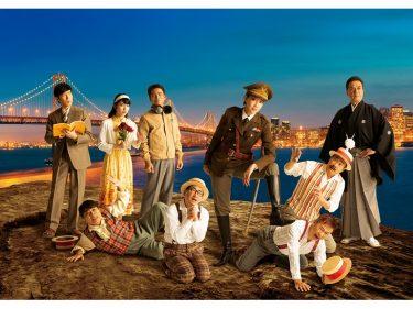 【中止】熱海五郎一座『Jazzyなさくらは裏切りのハーモニー~日米爆笑保障条約~』