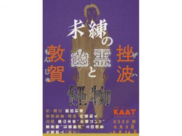【中止】KAAT神奈川芸術劇場プロデュース『未練の幽霊と怪物』