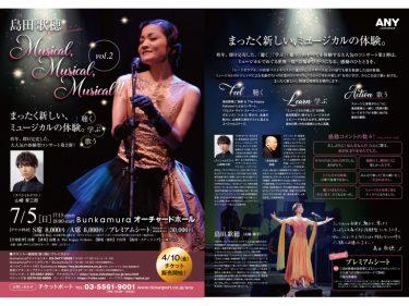島田歌穂 Musical, Musical, Musical!! vol.2