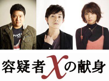 【延期】舞台『容疑者Xの献身』