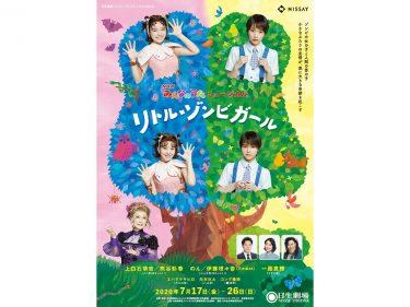 NHKみんなのうたミュージカル『リトル・ゾンビガール』