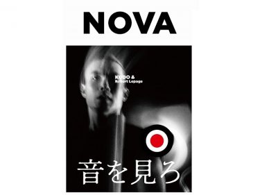 【中止】鼓童×ロベール・ルパージュ<NOVA>