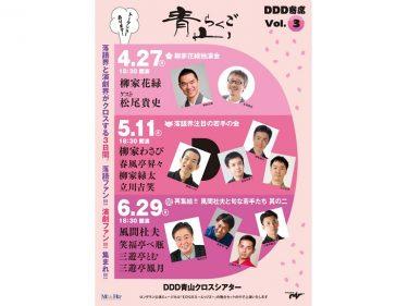 『青山らくご Vol.3~DDD寄席~』
