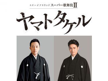 【中止】『スーパー歌舞伎II(セカンド)ヤマトタケル』