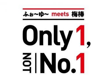 ふぉ~ゆ~ meets 梅棒『Only.1,not No.1』