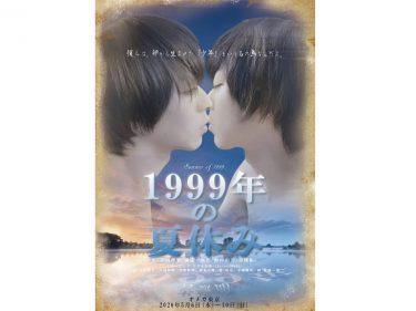 【延期】舞台『1999年の夏休み』
