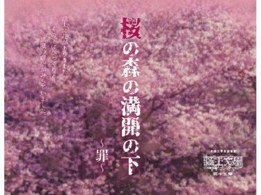 【延期】本格文學朗読演劇シリーズ 極上文學 第15弾『桜の森の満開の下』~罪~
