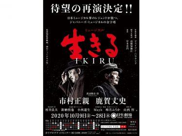 ミュージカル『生きる』(2020年)