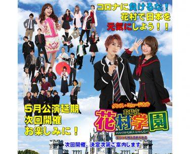 【延期】ダンスミュージカル『お私立 花村学園』