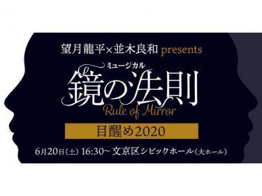 """ミュージカル『鏡の法則』""""目醒め2020″"""