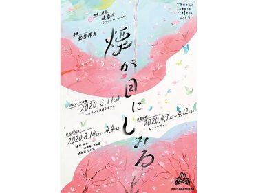 (一部中止)TOHOKU Roots Project Vol.3 2020年春公演『煙が目にしみる』