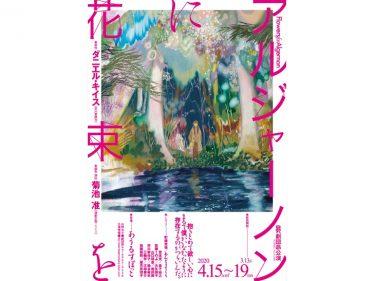 【中止】劇団昴公演『アルジャーノンに花束を』